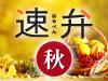「速弁」秋メニュー販売中!「人形町今半」などの老舗・名店が作る美味弁当!
