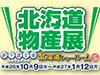 北海道物産展 新千歳空港ターミナルビル北海道ショールーム海老名SA出張所OPEN