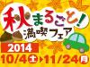 秋まるごと!満喫フェア ~豪華景品が当たる!キャンペーン開催中!~