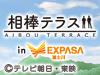 相棒テラス EXPASA富士川(上り)にOPEN!