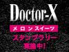『ドクターX』期間限定企画 in サービスエリア スタンプラリーを実施!