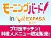 テレビ朝日「モーニングバード」の「プロ技キッチン!」が富士川(上り)とコラボ!