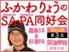 第3回「ふかわりょうのSA・PA同好会」~南条SA&杉津PA 編~