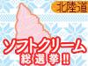ソフトクリーム総選挙!! 北陸道編