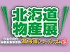 北海道物産展 3月1日(日)まで開催期間延長しました!