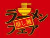 推し麺ラーメンフェア開催(2/7~) HOTになる推し麺を豊富にラインナップ!