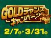 GOLDチャンスキャンペーン  みちまるくん純金カードが当たる!