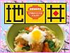 北陸自動車道SA・PA 「地丼」春バージョン ~ご当地ならではのオリジナル丼~