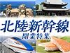 """今""""北陸""""があつい! NEXCO中日本のネットショッピングで「北陸特集」を開催!"""