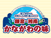 EXPASA海老名(上り)「鎌倉・湘南 かながわの味」フェアを開催中♪
