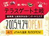 『テラスゲート土岐』2015年4月24日(金)グランドOPEN!!