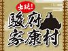 駿府家康村 in NEOPASA静岡(上り)