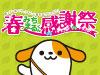 【4/18~】「春のみちまるくん感謝祭」開催!
