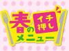 【2015/4/18~】「春のイチ押しメニューフェア」開催!