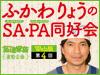 第4回「ふかわりょうのSA・PA同好会」~境川PA&談合坂SA 編~