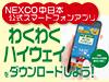 スマートフォンアプリ「わくわくハイウェイ」SA・PAのおトクな情報ゲットしよう!