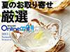 2015 夏のお取り寄せ 厳選特集 (NEXCO中日本オンラインモール)