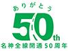 名神全線開通50周年イベント開催!