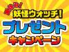 【2015/7/4~8/31】「妖怪ウォッチプレゼントキャンペーン」開催!