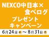 NEXCO中日本×食べログ プレゼントキャンペーン