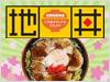 北陸自動車道SA・PA 「地丼」春バージョン