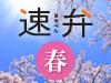 サービスエリア限定「速弁」春メニュー