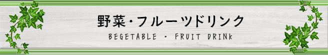 野菜・フルーツドリンク
