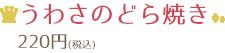 うわさのどら焼き220円(税込)