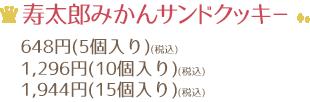 寿太郎みかんサンドクッキー648円(5個入り)1,296円(10個入り1,944円(15個入り)(税込)