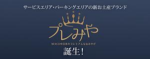 サービスエリア・パーキングエリアの新お土産ブランド「プレみや」誕生!
