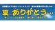 ~尼御前SA下り線イベント情報~【8月23日(土)】