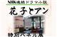 NHK連続ドラマ小説「花子とアン」 パネル展示 開催!