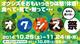 NEOPASA静岡(上下線)オクシズ祭 開催!【10月25日(土)、26日(日)】