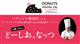談合坂限定!有名パティシエが手がけたドーナツのお店『ドーナツアトリエシバタ』OPEN!