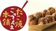 【テイクアウトコーナー】 たこ焼『ごっつええ本舗』 12月1日(月)オープン!