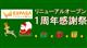 EXPASA富士川(上り)リニューアルオープン1周年感謝祭!【12月20日(土)~23日(火)】