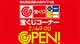 「宝くじ売り場」オープン!【2月4日(水)】