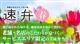 岐阜県産の食材が詰まった「速弁」