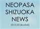 フリーペーパー「NEOPASA SHIZUOKA NEWS」配布中!