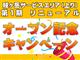 賤ヶ岳SA(上り)リニューアルオープンキャンペーン!【8月1日(土)~8月3日(月)】