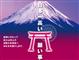 ~富士山祈願イベント~「第6回 Wish☆3776 in 富士川SA」【8/1(土)~8/16(日)】