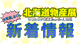 新着情報!『北海道物産展 新千歳空港北海道ショールーム2015』