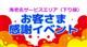 【10月】~お客さま感謝イベント~お得な毎月恒例サービス実施しています!