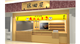 『藤田屋』OPEN!~知立(ちりゅう)名物「大あんまき」が登場~ 【10月9日】
