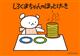 【お知らせ】しろくまちゃんのほっとけーき×グラニフコラボレーションアイテム発売!!