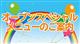 NEOPASA岡崎(集約)、長篠設楽原PA(上り・下り)オープン記念スペシャルメニューのご案内