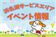 東名高速道路 浜名湖SA(上下集約) イベント情報!