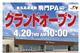 【4/20】新しい駒門PA(下り)がオープンしました!