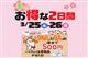 【3/25(土)、3/26(日)】「東名高速道路 春のお得な2日間」のお知らせ!