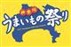 「神奈川うまいもの祭り」開催中【7/15(土)迄】